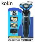 【Kolin歌林】高速浮動三刀頭刮鬍刀 KSH-DLRZ500
