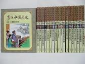 【書寶二手書T2/少年童書_EIE】畫說中國歷史_11~30冊間缺21_共19本合售_三國的分合