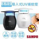 超下殺【聲寶SAMPO】家用型吸入式UV捕蚊燈 ML-WK03E 黑/白 兩色