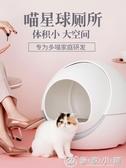 全自動貓砂盆廁所貓砂清理器電動全封閉智慧貓咪除臭貓沙盆 優家小鋪 YXS