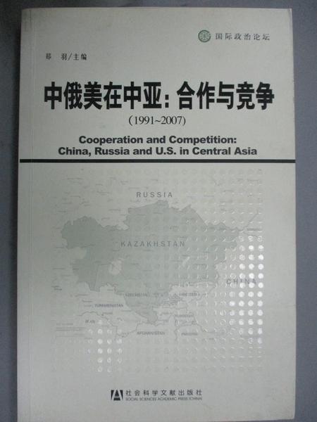 【書寶二手書T3/政治_ZBJ】中俄美在中亞-合作與競爭(1991-2007)_鄭宇