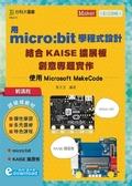 輕課程 用micro:bit學程式設計結合KAISE擴展板創意專題實作 - 使用Microsoft ..