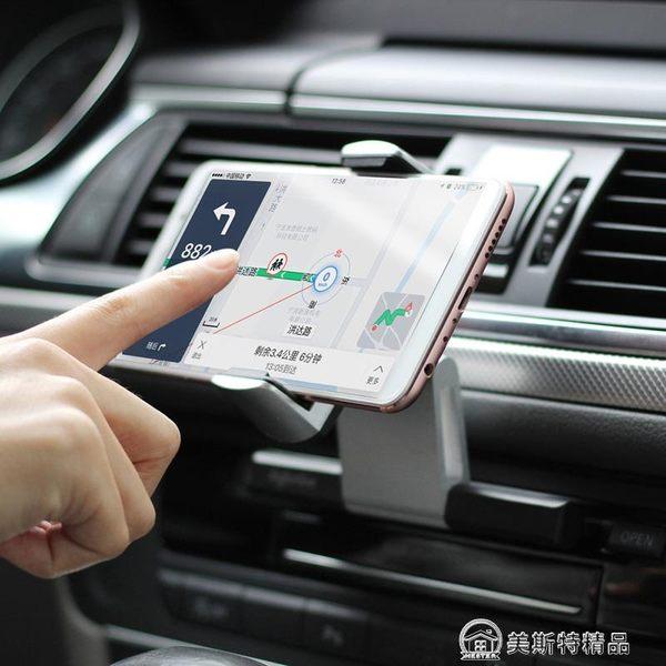 汽車CD口車載手機支架車用創意車上多功能夾子通用款支撐架萬能型  美斯特精品
