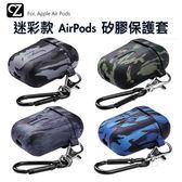 AirPods 迷彩款 矽膠保護套 含掛勾 防塵套 防摔套 藍芽耳機盒保護套 apple藍牙盒保護套