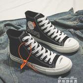 高筒帆布鞋男情侶同款學生板鞋韓版原宿風百搭ulzzang街拍鞋 麥琪精品屋