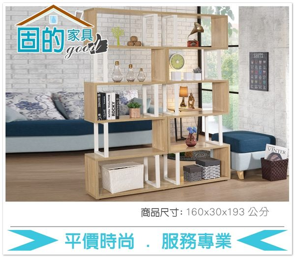 《固的家具GOOD》500-4-AJ 西亞5.28尺隔間櫃/全組【雙北市含搬運組裝】