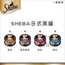 SHEBA貓罐[日式黑罐,4種口味,75g](一箱24入)