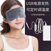 蒸汽眼罩充電寶USB電加熱