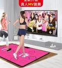 跳舞毯 HDMI雙人家用跳舞毯減肥跑步電視無線【618特惠】