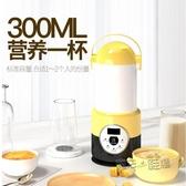 樂創家用全自動便攜迷你豆漿機單人加熱破壁榨汁小型1-2人免過濾  ATF  電壓:220v  雙十一鉅惠