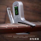 吉他變調夾 便攜式調音器二合一 民謠吉他電吉他貝斯校音器 PA2278『黑色妹妹』