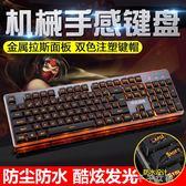 機械手感鍵盤筆記本電腦外接有線背光電競游戲外設消費滿一千現折一百