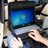 車用餐桌-車載電腦桌電腦包筆記本支架汽車多功能後座ipad辦公桌車內餐桌台 【快速出貨】