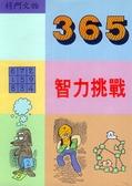 (二手書)365智力挑戰