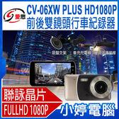 【免運+24期零利率】福利品出清 IS愛思 CV-06XW PLUS FULL HD1080P高解析