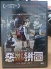 挖寶二手片-0B03-275-正版DVD-韓片【惡鄰拼圖】-金侖珍 金賽綸 金成均 馬東石(直購價)