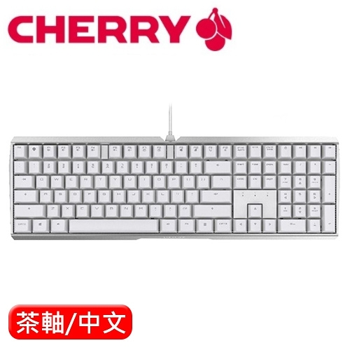 CHERRY MX 櫻桃 BOARD 3.0S 機械鍵盤 白 茶軸【84折省440】