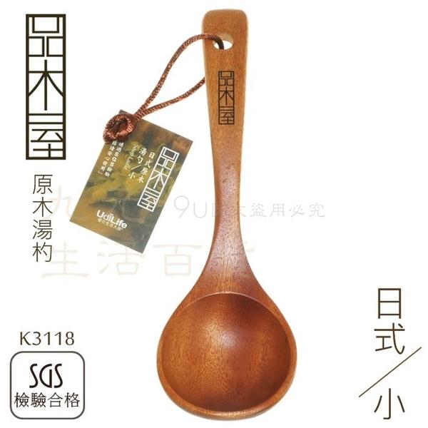 【九元生活百貨】9uLife K3118 日式原木湯杓/小 菜匙 木湯匙 木湯勺 原木餐具