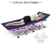 午睡椅 辦公室折疊床休息午睡床簡易躺椅單人午休xw