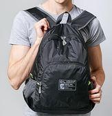 戶外背包可折疊男女便攜防潑水輕便雙旅行包 LQ3760『科炫3C』