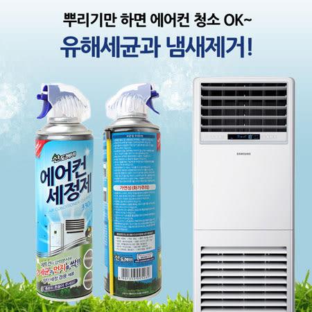 韓國 山鬼怪 冷氣清潔噴霧 330ml 空調清潔噴霧 冷氣 冷氣清洗劑 小鬼怪 SANDOKKAEBI
