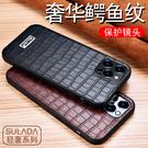 蘇拉達 輕奢 iPhone 13 pro max 手機殼 保護殼 鱷魚紋 高檔 商務簡約 手機套 軟邊 防摔 保護套 外殼