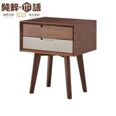 【純粹木語】貝多 北歐風1.7尺二抽實木床頭櫃/收納櫃