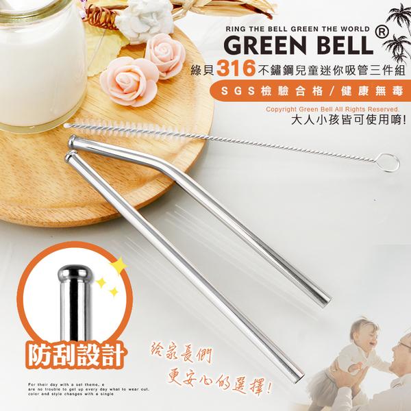 GREEN BELL綠貝316不鏽鋼兒童吸管三入組 防刮舌設計 含直吸管 彎吸管 清潔刷 兒童餐具 養樂多吸管