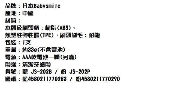 *美馨兒* 日本Baby smile -日本音波震動式亮光電動牙刷 (二色可挑) 490元