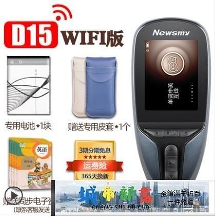 翻譯機 紐曼英語掃描翻譯筆點讀筆D15 WIFI版小學通用英語掃描翻譯機 城市部落 免運