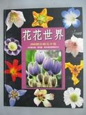 【書寶二手書T1/動植物_ZAS】花花世界:300種珍稀花卉集_原價1200_派崔克米烏蘭