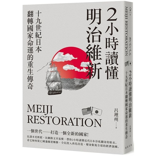 2小時讀懂明治維新:十九世紀日本,翻轉國家命運的重生傳奇