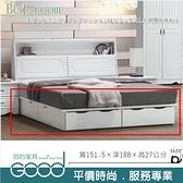 《固的家具GOOD》209-9-AT 愛黛兒烤白5尺六抽床底【雙北市含搬運組裝】
