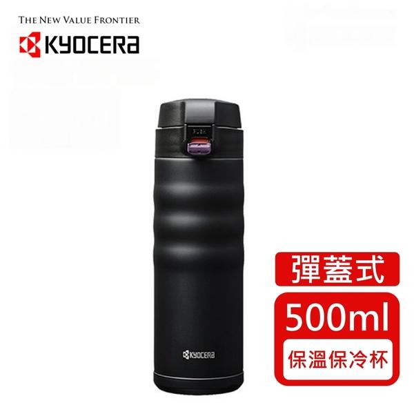 【樂品食尚】日本京瓷Kyocera-陶瓷塗層彈蓋式真空保溫杯500ml-丹泉石黑