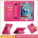 蘋果 iPad Pro 10.5 201...