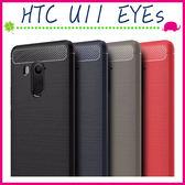 HTC U11 EYEs 6吋 拉絲紋背蓋 矽膠手機殼 TPU軟殼保護套 全包邊手機套 類碳纖維保護殼 後殼