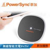 群加 PowerSync 桌上型無線充電器(EWE521M8)