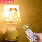 虧本促銷-遙控LED小夜燈插電臥室節能床頭燈嬰兒喂奶迷你調光創意夜光夢幻