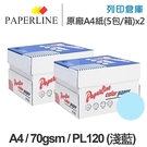 PAPERLINE PL120 淺藍色彩色影印紙 A4 70g (5包/箱) x2