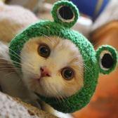 寵物頭套貓咪卡通耳朵小帽子女秋冬可愛款 全館免運