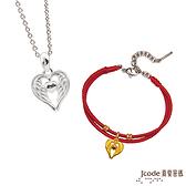J'code真愛密碼 雙子座守護-天使之翼黃金紅繩手鍊+純銀墜子 送項鍊