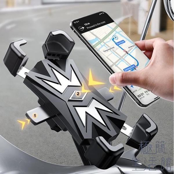 手機架導航支架摩托車載自行車電瓶車手機機支架【極簡生活】