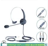 FOR600話務員耳機耳麥