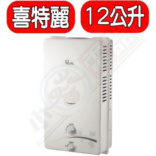 喜特麗熱水器【JT-H1211】12公升RF式屋外型