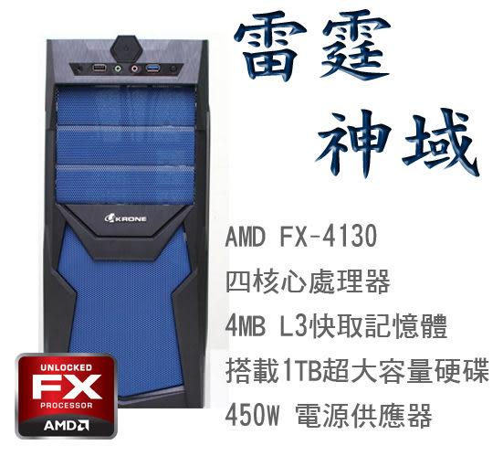 【台中平價鋪】微星平台【雷霆神域】FX-4130四核高效能1TB大容量燒錄電腦
