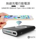 無線行動電源 Qi 無線充電 20000mAh 雙輸入孔 Type-C Mirco USB 現貨 快速出貨