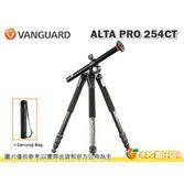 VANGUARD 精嘉 ALTA 阿爾塔 專業型 PRO 254CT 碳纖維腳架 載重7KG 黑色 三腳架 低角度 附腳架袋