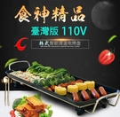 台灣現貨免運 110V家用韓式電烤盤牛排...