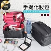現貨!多夾層手提化妝包 化妝品收納包 盥洗用具收納 旅行外出 旅行包 美容彩妝刷收納 #捕夢網