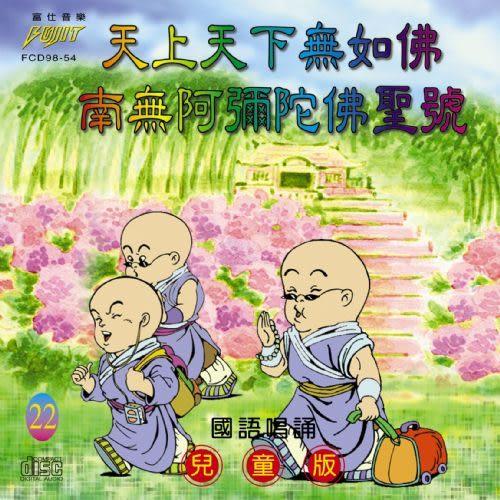 兒童版 22 天上天下無如佛 南無阿彌陀佛聖號 CD (音樂影片購)